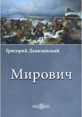 Мирович: художественная литература