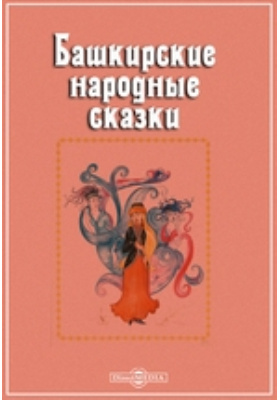 Башкирские народные сказки: художественная литература
