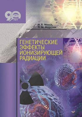 Генетические эффекты ионизирующей радиации: монография