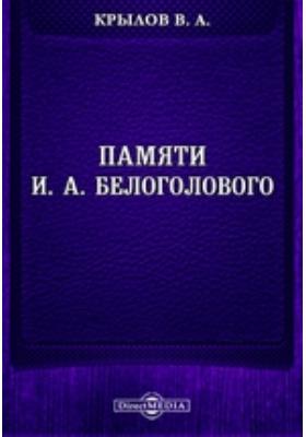 Памяти И. А. Белоголового: документально-художественная
