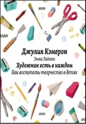 Художник есть в каждом. Как воспитать творчество в детях