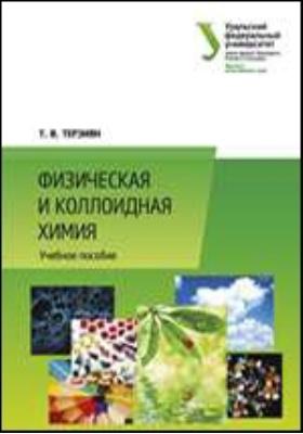Физическая и коллоидная химия: учебное пособие