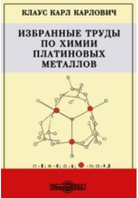 Избранные труды по химии платиновых металлов