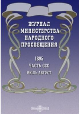 Журнал Министерства Народного Просвещения: журнал. 1895. Июль-август, Ч. 300