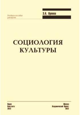 Социология культуры: учебное пособие для вузов