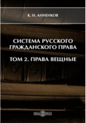 Система русского гражданского права. Т. 2. Права вещные