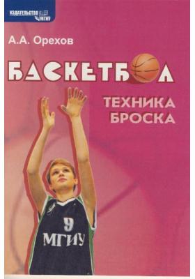 Баскетбол. Техника броска : Учебно-методическое пособие