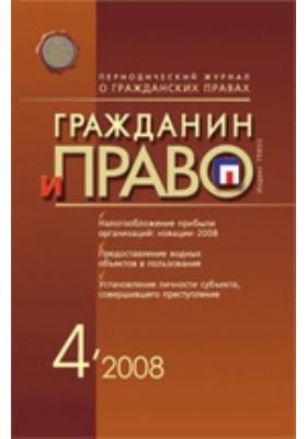 Гражданин и право: журнал. 2008. № 4