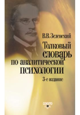 Толковый словарь по аналитической психологии: словарь