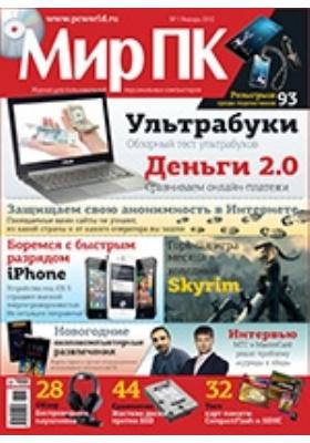 Мир ПК : журнал для пользователей персональных компьютеров. 2012. № 1