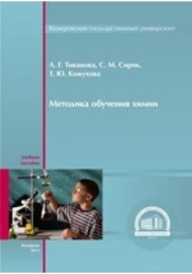 Методика обучения химии: учебное пособие