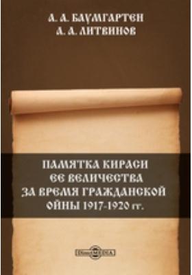 Памятка кирасир ее величества за время Гражданской войны 1917-1920 гг.: монография