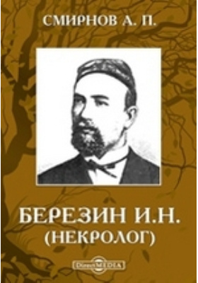 Березин И.Н. (некролог)