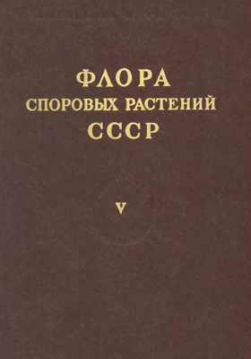 Флора споровых растений СССР = Flora plantarum cryptogamarum URSS. Т. 5. Вып. 1. Конъюгаты, или сцеплянки (2). Десмидиевые водоросли