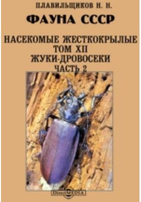 Фауна СССР. Насекомые жесткокрылые. Т. XII. Жуки-дровосеки, Ч. 2