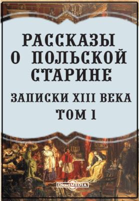 Рассказы о польской старине. Записки XIII века: документально-художественная. Т. 1
