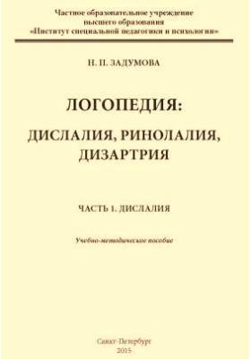 Логопедия : дислалия, ринолалия, дизартрия: учебно-методическое пособие : в 3 ч., Ч. 1. Дислалия