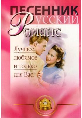 Русский романс. Любимое, лучшее и только для Вас : Учебное пособие