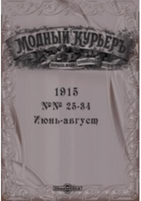 Модный курьер. 1915. №№ 25-34, Июнь-август