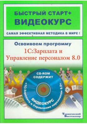 Осваиваем программу 1С: Зарплата и управление персоналом 8.0 (+ CD-ROM) : Быстрый старт + видеокурс