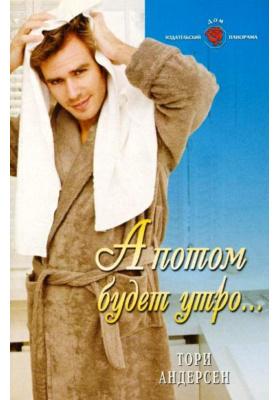 А потом будет утро : Роман