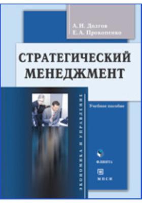 Стратегический менеджмент: учебное пособие