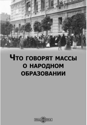 Что говорят массы о народном образовании : сборник материалов: материалы конференций