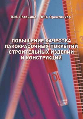 Повышение качества лакокрасочных покрытий строительных изделий и конструкций: научное издание