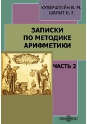 Записки по методике арифметики, Ч. 2