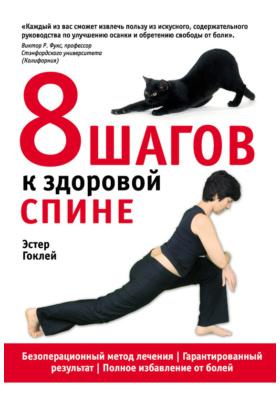 8 шагов к здоровой спине