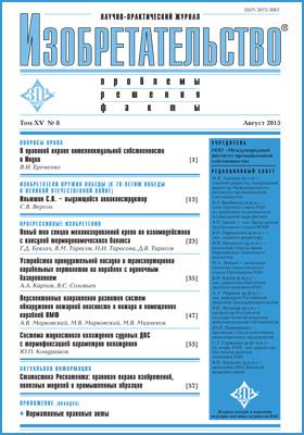 Изобретательство : проблемы, решения, факты: журнал. 2015. Том XV, № 8