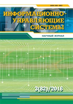 Информационно-управляющие системы: журнал. 2016. № 3(82)