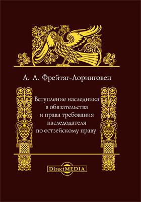 Вступление наследника в обязательства и права требования наследодателя по остзейскому праву: монография