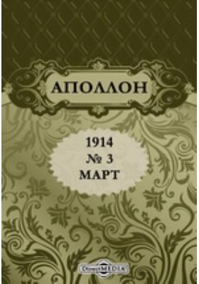 Аполлон: журнал. 1914. № 3, Март