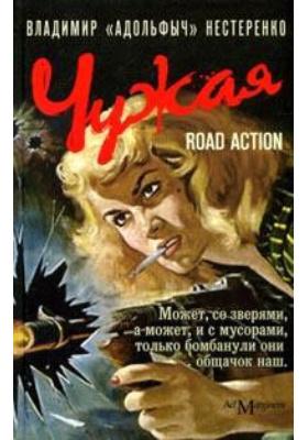 Чужая : Road Action