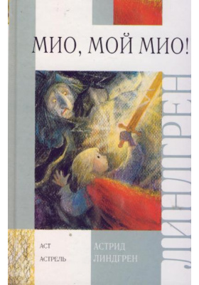 Мио, мой Мио! = Mio, min Mio! : Сказочная повесть