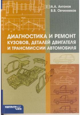 Диагностика и ремонт кузовов, деталей двигателя и трансмиссии автомобиля : Учебное пособие