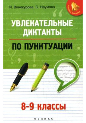 Увлекательные диктанты по пунктуации. 8-9 классы
