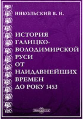 История Галицко-Володимирской Руси от наидавнейших времен до року 1453: монография