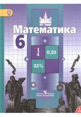 Математика. 6 класс (+ CD-ROM) : Учебник для общеобразовательных организаций с приложением на электронном носителе. ФГОС. 4-е издание