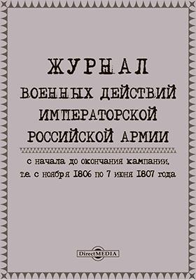 Журнал военных действий Императорской Российской армии с начала до окончания кампании, т. е. с ноября 1806 по 1807 года