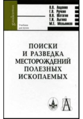 Поиски и разведка месторождений полезных ископаемых: учебник для вузов