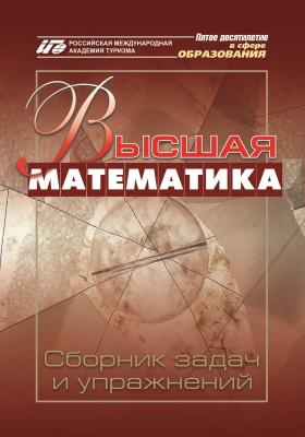 Высшая математика: сборник задач и упражнений