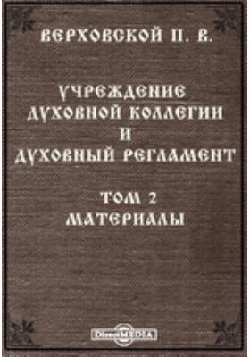 Учреждение духовной коллегии и духовный регламент. Т. 2. Материалы