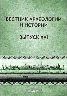 Вестник археологии и истории: журнал. 1904. Вып. XVI