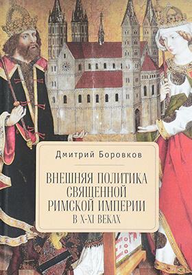 Внешняя политика Священной Римской империи в X–XI веках: научно-популярное издание