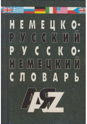 Немецко-русский и русско-немецкий словарь. 30 000 слов : Издание 2-е, исправленное