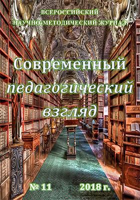 Современный педагогический взгляд: журнал. 2018. № 11(24)