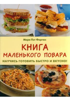 Книга маленького повара = Kid's Cookbook. Fun Step-by-Step Recepies : Научись готовить быстро и вкусно!