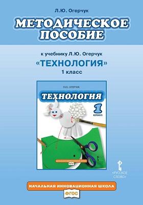 Методическое пособие к учебнику «Технология». 1 класс